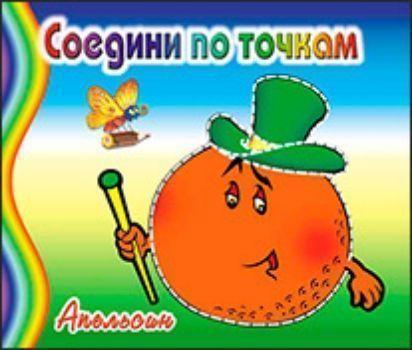 Соедини по точкам Апельсин