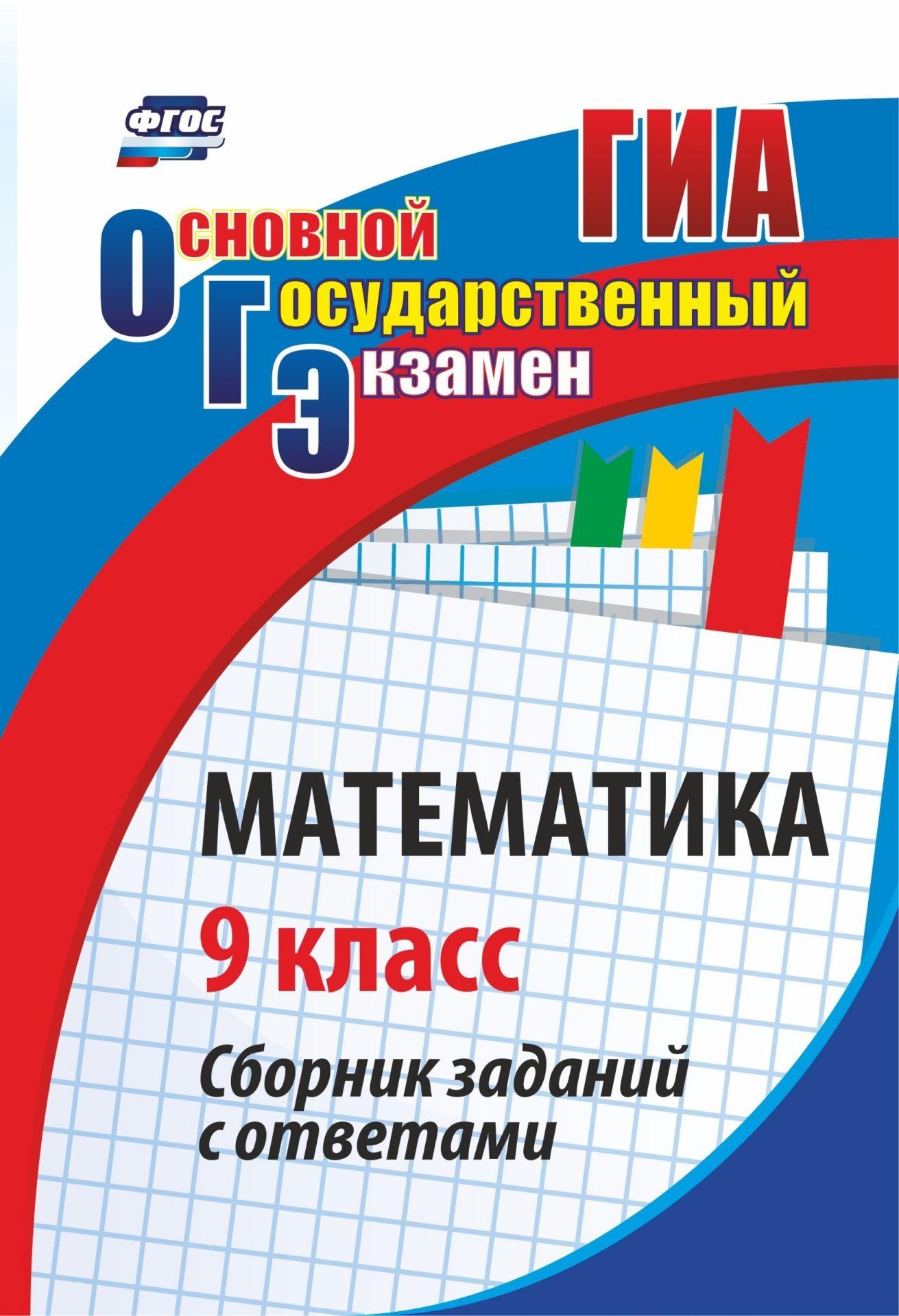 Математика. 9 класс: сборник заданий с ответами Учитель