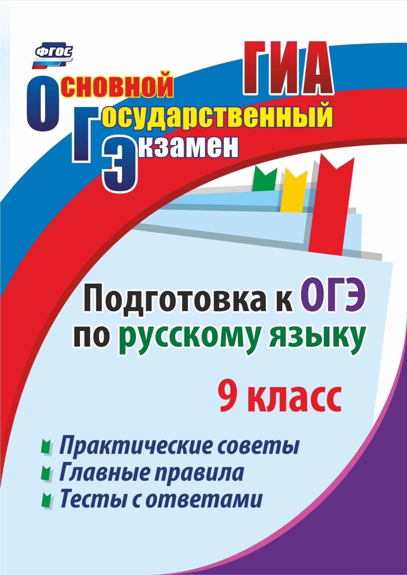 Подготовка к ОГЭ по русскому языку. 9 класс: Практические советы. Главные правила. Тесты с ответами