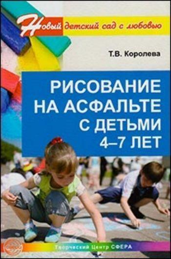 Рисование на асфальте с детьми 4-7 летРазвитие дошкольника<br>В книге представлены хорошо принимаемые детьми занятия по рисованию на асфальте, раскрыта полная методика их проведения.Ознакомление с основами композиции, выразительностью цвета и гармонией колорита, геометрическими формами, пропорциями, а также жанрами ...<br><br>Авторы: Королева Т.В.<br>Год: 2013<br>ISBN: 978-5-9949-0716-0<br>Высота: 210<br>Ширина: 140<br>Толщина: 3<br>Переплёт: мягкая, скрепка
