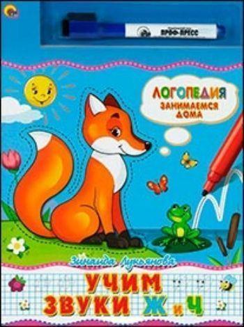 "Книжка с маркером. Логопедия ""Учим звуки Ж и Ч"""