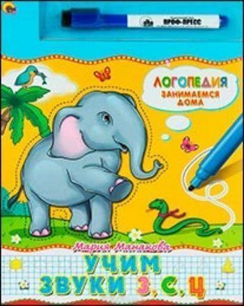 "Книжка с маркером. Логопедия ""Учим звуки З, С, Ц"""