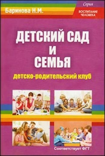 Детский сад и семья: детско-родительский клуб
