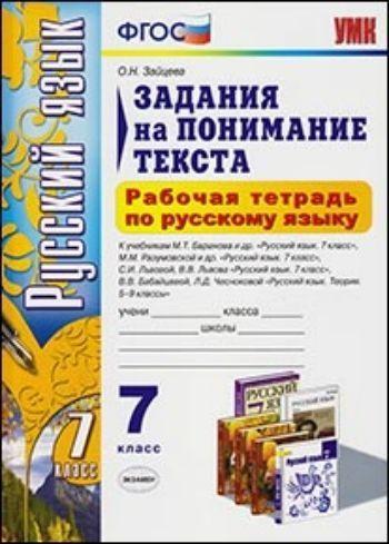 Рабочая тетрадь по русскому языку. Задания на понимание текста. 7 класс