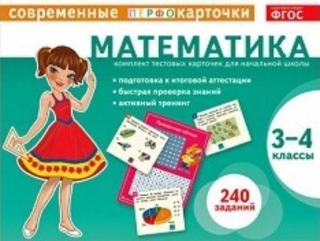Математика. Современные перфокарточки. 3-4 классы