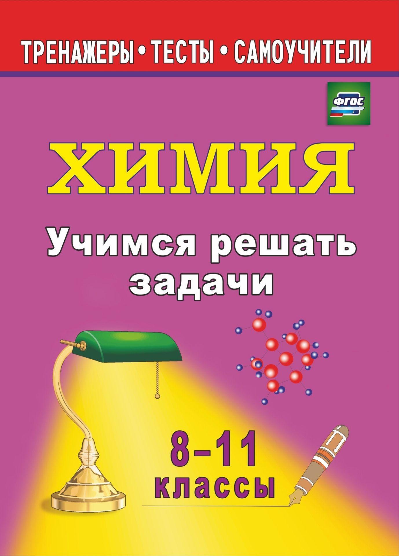 Учимся решать задачи по химии. 8-11 классы