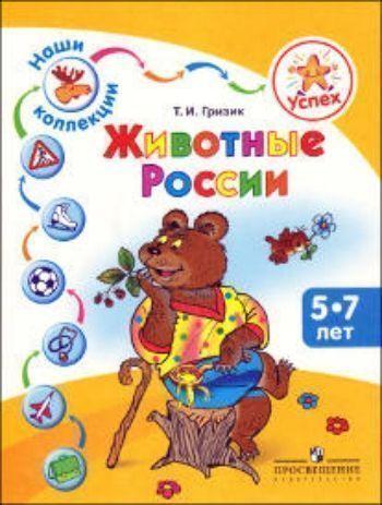 Успех. Наши коллекции. Животные России. Пособие для детей 5—7 лет