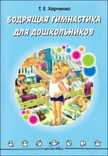 Бодрящая гимнастика для дошкольников