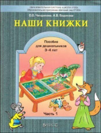 Наши книжки. Пособие для занятий с дошкольниками по введению в художественную литературу. Часть 1