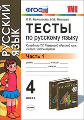 Тесты по русскому языку к учебнику Т.Г. Рамзаевой. 4 класс. В 2 частях. Часть 1