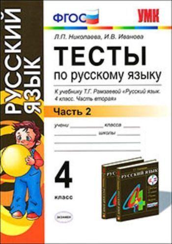 Тесты по русскому языку к учебнику Т.Г. Рамзаевой. 4 класс. В 2 частях. Часть 2
