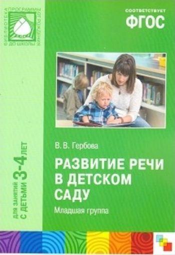 Развитие речи в детском саду. Младшая группа. 3-4 года. ФГОС