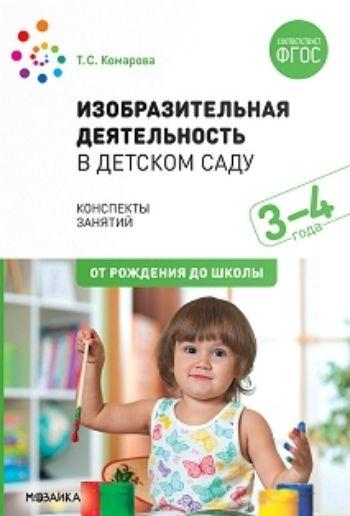 Изобразительная деятельность в детском саду. Вторая младшая группа