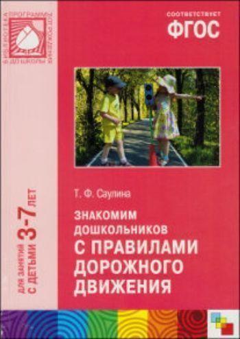 Знакомим дошкольников с правилами дорожного движения. Для занятий с детьми 3-7 лет