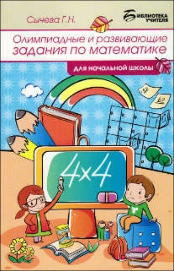 Олимпиадные и развивающие задания по математике в начальной школеПредметы<br>Данная книга включает в себя олимпиадные и развивающие задания по математике для учащихся начальной школы. Книга разделена на две части: задания для 1-2 классов и задания для 3-4 классов. Развивающие задания способствуют развитию умственной активности реб...<br><br>Авторы: Сычева Г.Н.<br>Год: 2016<br>ISBN: 978-5-222-22010-8<br>Высота: 200<br>Ширина: 128<br>Толщина: 10<br>Переплёт: мягкая, склейка