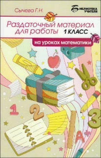 Раздаточный материал для работы на уроках математики. 1 класс