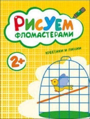 Рисуем фломастерами. Крестики и линииРисование<br>Рисование - одно из любимых занятий детей. Книги серии Рисуем фломастерами в игровой форме помогут ребенку освоить такие необходимые навыки как рисование кругов, точек, коротких и длинных линий. В процессе выполнения заданий ребенок, научится встраивать...<br><br>Год: 2014<br>ISBN: 978-5-4315-0487-7<br>Высота: 256<br>Ширина: 195<br>Толщина: 2<br>Переплёт: мягкая, скрепка