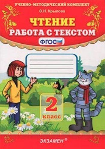 Чтение. Работа с текстом. 2 класс