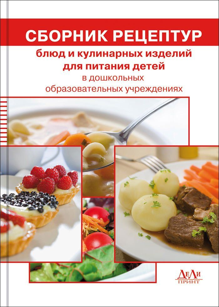 Купить со скидкой Сборник рецептур на продукцию для питания детей в дошкольных образовательных организациях. Сборник т