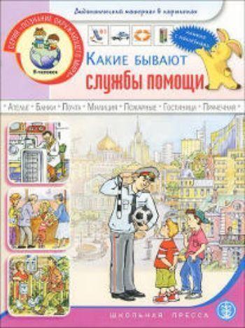 Какие бывают службы помощи. Дидактический материал в картинках для занятий с детьми 5-7 лет. Книжка с наклейками
