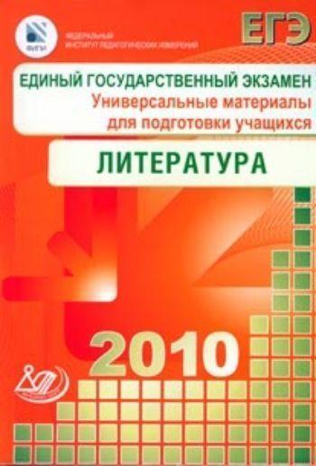 ЕГЭ 2010. Литература. Универсальные материалы для подготовки учащихся