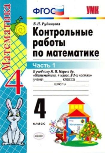 Контрольные работы по математике к учебнику М.И.Моро. 4 класс. Часть 1