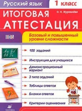 Русский язык. 1 класс. Итоговая аттестация