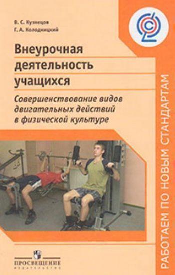 Внеурочная деятельность учащихся. Совершенствование видов двигательных действий в физической культуре