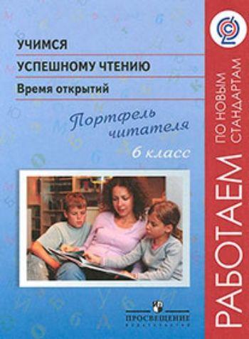 Учимся успешному чтению. Время открытий. Портфель читателя. 6 класс