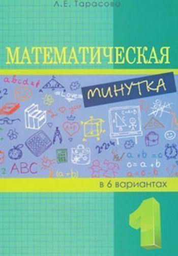 Математическая минутка в 6 вариантах. 1 класс