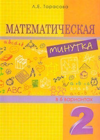 Математическая минутка в 6 вариантах. 2 класс