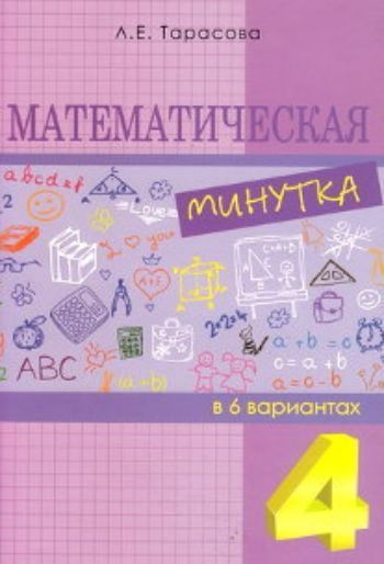 Математическая минутка в 6 вариантах. 4 класс