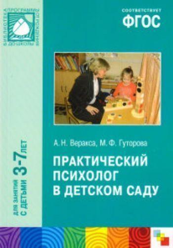 Практический психолог в детском саду
