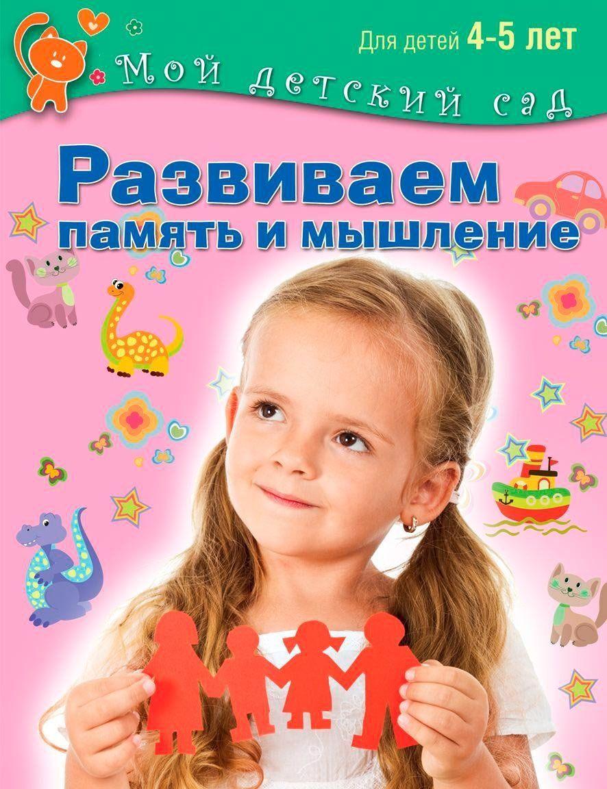 Развиваем память и мышление. Для детей 4-5 летЗанятия с детьми дошкольного возраста<br>Все взрослые хотят, чтобы их детям удалось раскрыть все таланты и добиться успеха в жизни. Не теряйте времени - начинайте развивать умственные способности ребенка. С помощью занимательных заданий, ярких иллюстраций и обучающих игр ваш малыш научится сравн...<br><br>Авторы: др., Гаврина С., Кутявина Н.<br>Год: 2014<br>Высота: 260<br>Ширина: 200<br>Толщина: 16