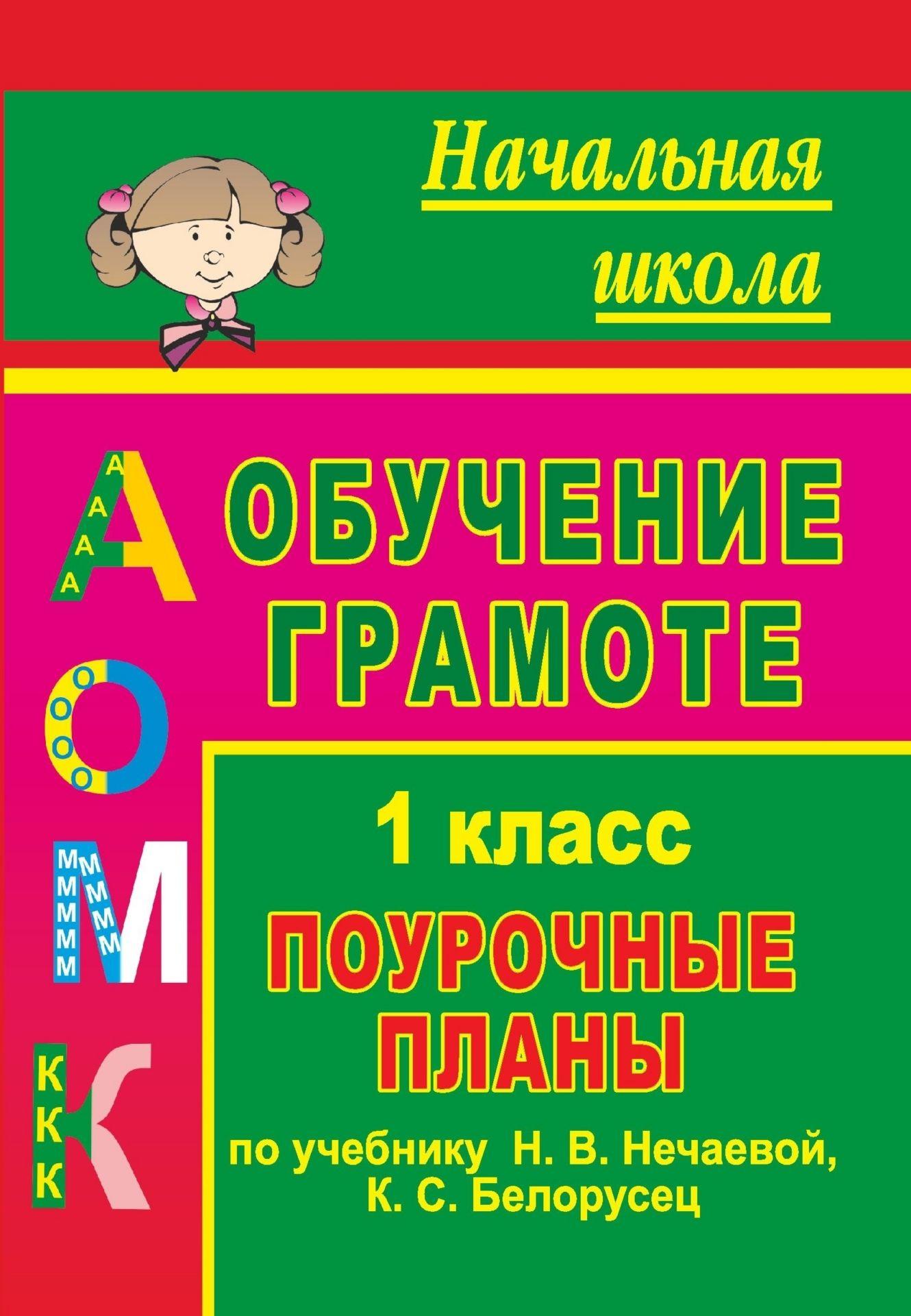 """Обучение грамоте. 1 класс: поурочные планы по учебнику """"Азбука"""" Н. В. Нечаевой, К. С. Белорусец"""