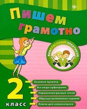 Пишем грамотно. 2 классНачальная школа<br>Данное практическое пособие охватывает все темы, которые предусмотрены программой по русскому языку и знание которых необходимо для развития навыков грамотного письма. Книга разделена на блоки, каждый из которых содержит основные правила, примеры выполнен...<br><br>Авторы: Сучкова И.Ю.<br>Год: 2015<br>ISBN: 978-5-222-22543-1<br>Высота: 215<br>Ширина: 165<br>Толщина: 3<br>Переплёт: мягкая, скрепка