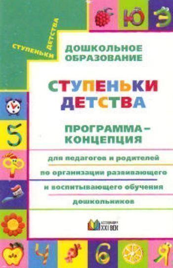 Программа для педагогов и родителей по организации развивающего и воспитывающего обучения детей старшего дошкольного возраста