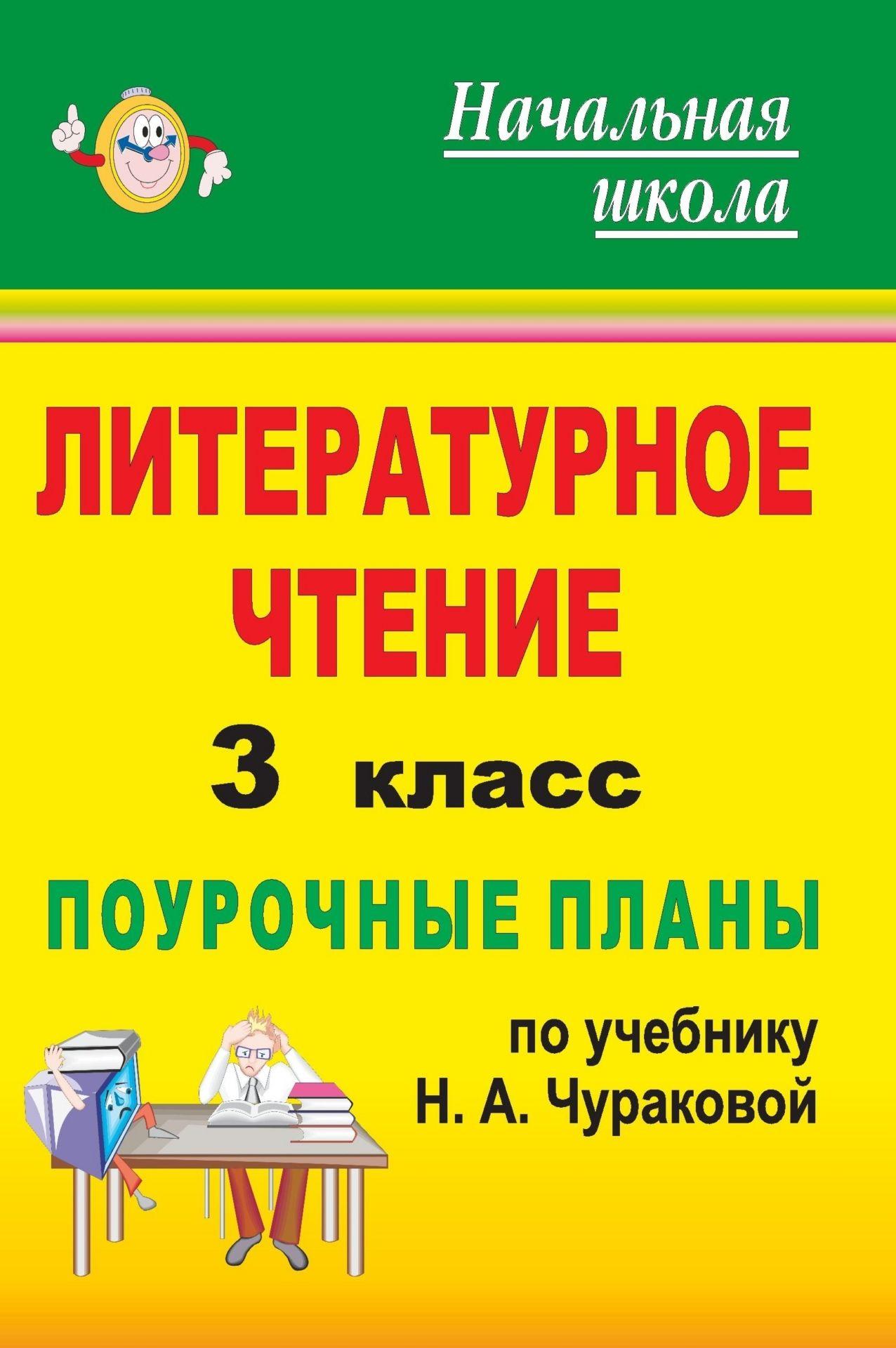 Литературное чтение. 3 класс: поурочные планы по учебнику Н. А. Чураковой