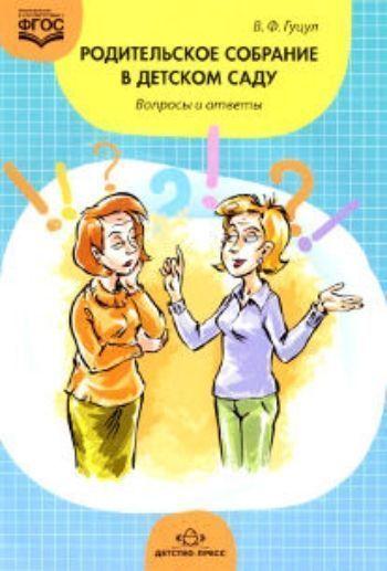 Родительское собрание в детском саду. Вопросы и ответыРабота с родителями<br>О чем говорить с родителями на родительских собраниях? Какие темы наиболее важны и актуальны в воспитании детей? На какие моменты нужно обратить особое внимание родителей? На все эти вопросы дает ответ пособие, которое вы держите в руках.<br><br>Авторы: Гуцул В.Ф.<br>Год: 2015<br>ISBN: 978-5-906750-72-3<br>Высота: 205<br>Ширина: 140<br>Толщина: 3<br>Переплёт: мягкая, скрепка