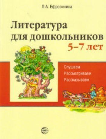 Литература для дошкольников 5-7 лет. Слушаем, рассматриваем, рассказываем