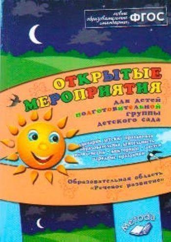 """Открытые мероприятия для детей подготовительной группы детского сада. Образовательная область """"Речевое развитие"""""""