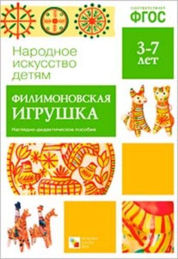 Филимоновская игрушка. Наглядно-дидактическое пособие для детей 3-7 лет