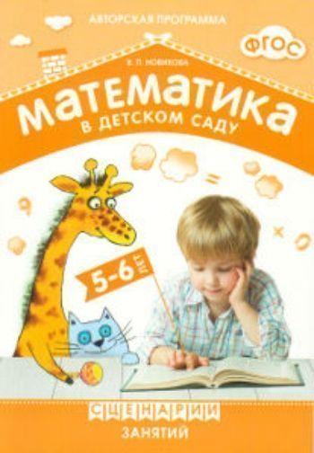 Математика в детском саду. Сценарии занятий с детьми 5-6 лет