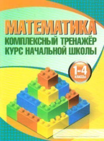 Математика. Комплексный тренажер. Курс начальной школы. 1-4 классы