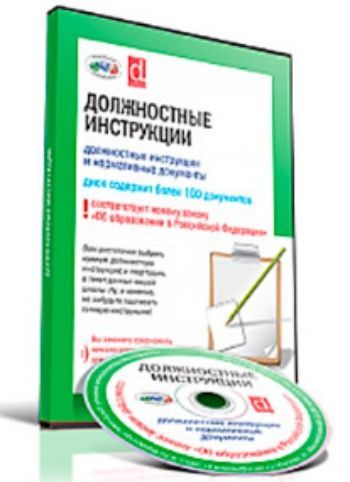 Компакт-диск. Должностные инструкции (в школе)