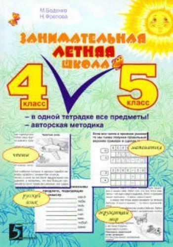 Занимательная летняя школа. Все предметы в одной тетради. Авторская методика. 4-5 класс