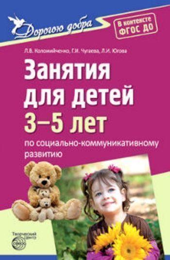 Дорогою добра. Занятия для детей 3-5 лет по социально-коммуникативному развитию и социальному воспитанию