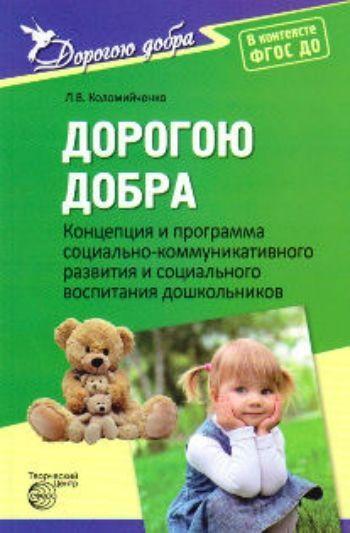 Дорогою добра. Концепция и программа социально-коммуникативного развития социального воспитания дошкольников