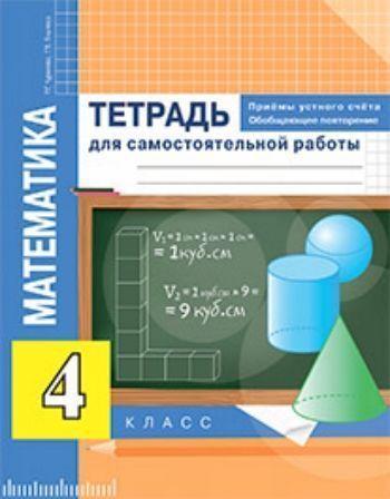 Математика. Приемы устного счета. Обобщающее повторение. 4 класс. Тетрадь для самостоятельной работы