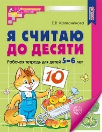 Я считаю до десяти. Математика для детей 5-6 летЗанятия с детьми дошкольного возраста<br>Книга Я считаю до десяти - цветной вариант популярнейшей в России одноименной черно-белой тетради. Данная тетрадь и методическое пособие Математика для детей 5-6 лет входят в третью часть учебно-методического комплекта (УМК) парциальной образовательно...<br><br>Авторы: Колесникова Е.В.<br>Год: 2017<br>ISBN: 978-5-9949-1210-2<br>Высота: 260<br>Ширина: 200<br>Толщина: 5<br>Переплёт: мягкая, скрепка